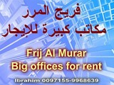 Big studios for rent in Frij Al Murar ���������� ����� �����������