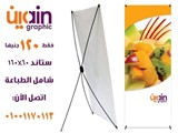 ����� ��� ����� X Banner Stand